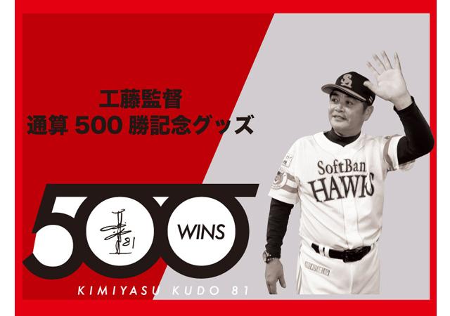 『工藤監督』通算500勝達成記念グッズ販売開始
