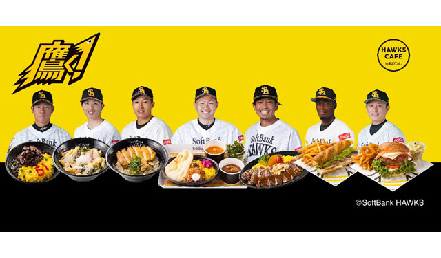 福岡PayPayドーム内「ホークスカフェ」に選手とタイアップした新メニュー登場
