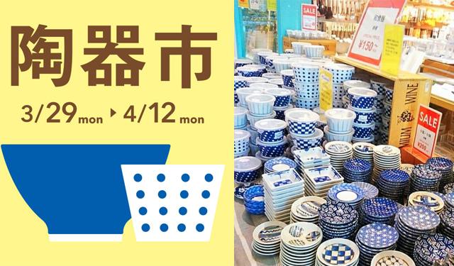 この期間限りの特価商品多数、ジュールエジュール橋本にて「陶器市」を開催