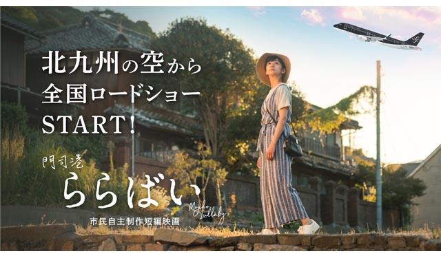 短編映画「門司港ららばい」北九州の空から全国ロードショースタート