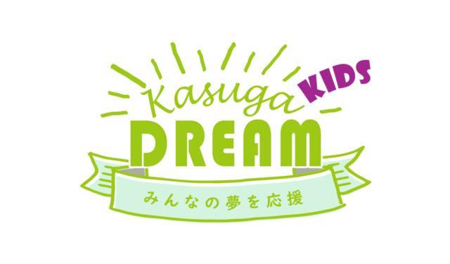 約2週間で再生回数6万回を突破「KASUGA KIDS DREAMM(カスガ  キッズ ドリーム)」こどもの夢を応援する動画プロジェクトを開始
