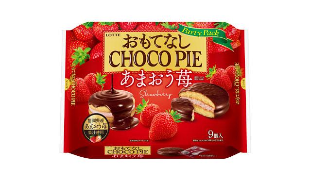 ロッテから9個入り「おもてなしチョコパイパーティーパック<あまおう苺>」新発売へ