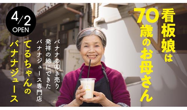 看板娘は70歳のお母さん。港町 門司港に「てるちゃんのバナナジュース」登場