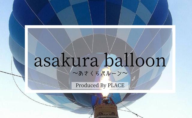 三連水車の里 熱気球係留イベント「あさくらバルーン」開催