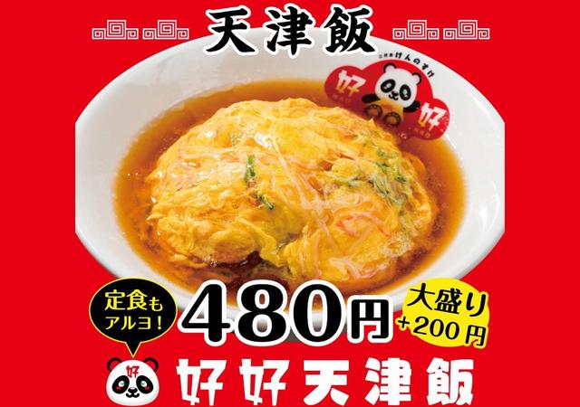 香椎駅前に「好好(ハオハオ)天津飯」オープン