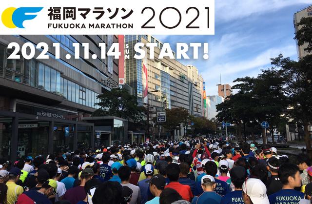 ランナー募集は4月19日に開始「福岡マラソン2021」開催へ