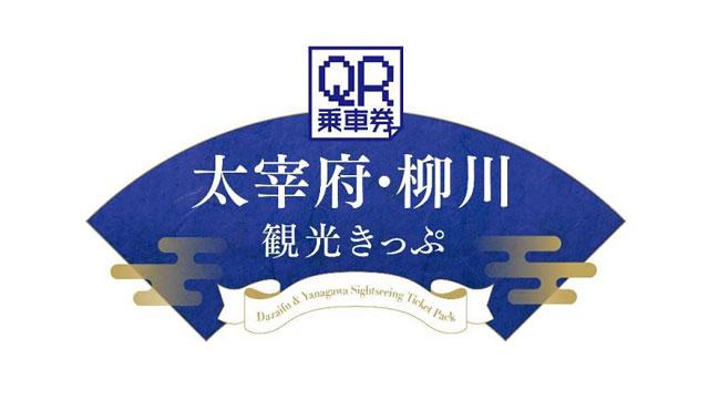 西鉄がデジタル化した「太宰府・柳川観光きっぷ」QR乗車券販売開始