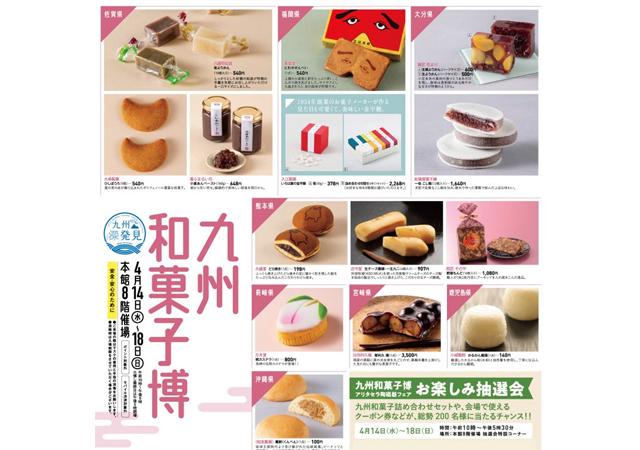 九州各地の人気の和菓子が勢揃い「九州和菓子博」天神で開催へ