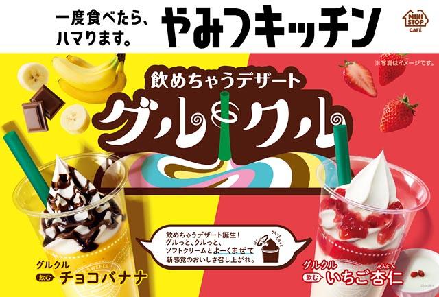 ミニストップから新感覚の飲めちゃうデザート「グルクル」シリーズ2品登場