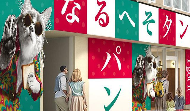 岸本拓也氏プロデュースの高級食パン専門店「高級食パン専門店 なるへそタンマ」オープン