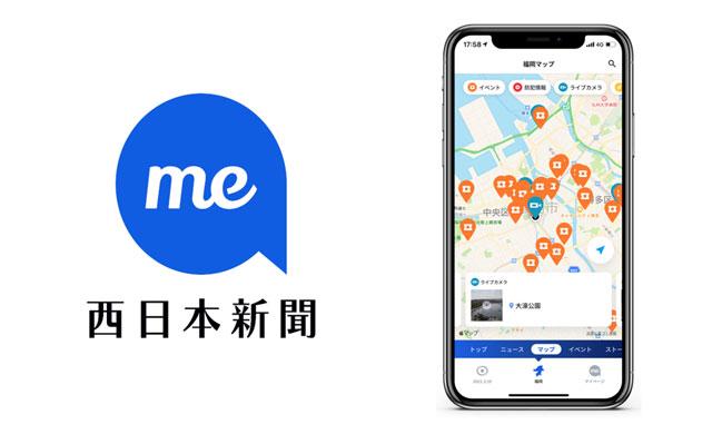 西日本新聞社が福岡に特化したニュースアプリ「西日本新聞me アプリ版」をリリース