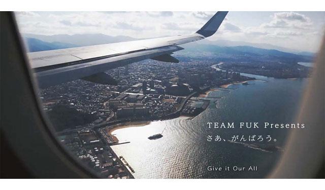 チーム福岡空港、第2弾動画『さぁ、がんばろう。』編 公開