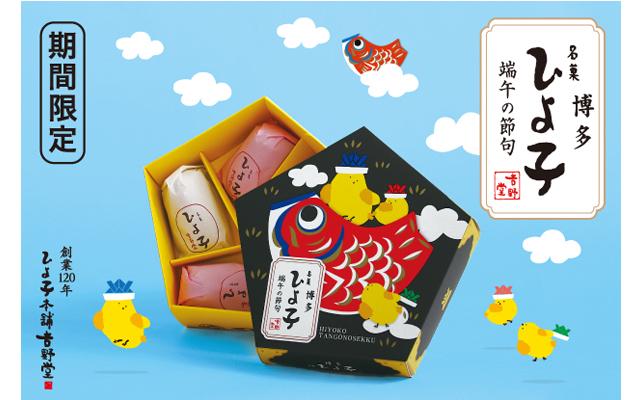 「名菓ひよ子(端午の節句限定パッケージ)」 期間限定で販売開始