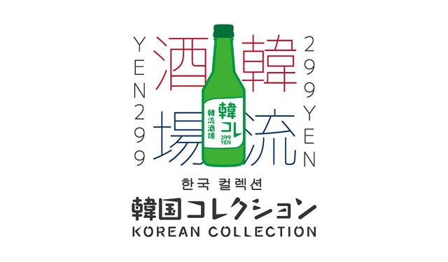 韓国コレクションー韓コレー299 小倉駅前店、リニューアルオープンへ