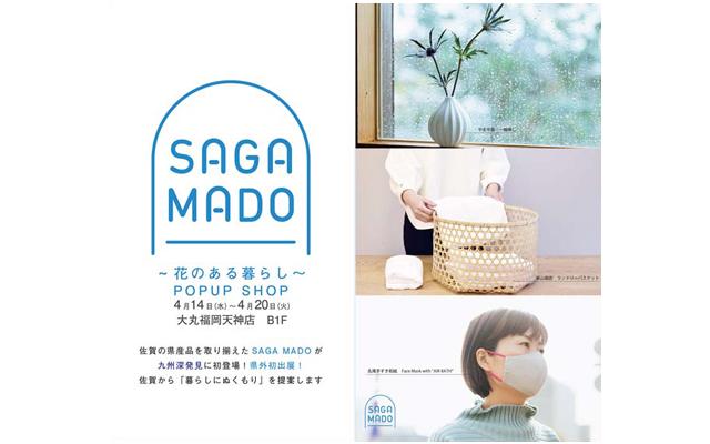 大丸 福岡天神店の九州活性化プロジェクト「九州深発見」に佐賀のセレクトショップ「SAGA MADO」が初出展