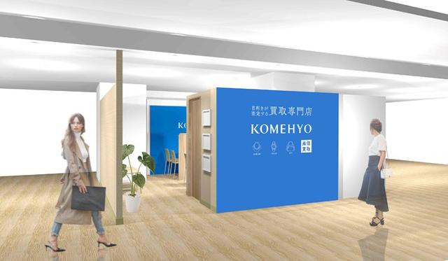 コメ兵、博多阪急に買取専門店を出店「KOMEHYO買取センター 博多阪急」オープン