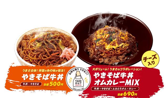 『映画クレヨンしんちゃん 謎メキ!花の天カス学園』公開記念「やきそば牛丼」「やきそば牛丼オムカレーMIX」販売開始