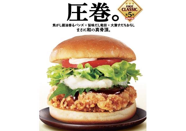 """ファーストキッチンからすべてが""""和の旨味""""の究極和製バーガー発売へ"""
