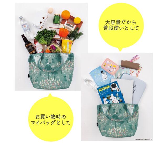 宝島社から「MOOMIN ムーミン公式ファンブック 2021」販売開始