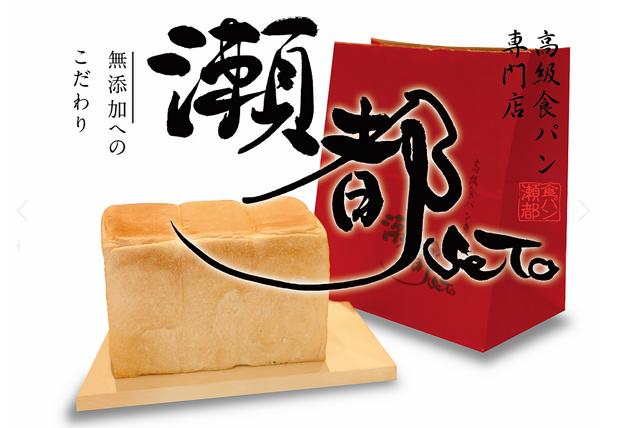 「高級食パン専門店 瀬都 イオン福岡東店」4月19日オープン