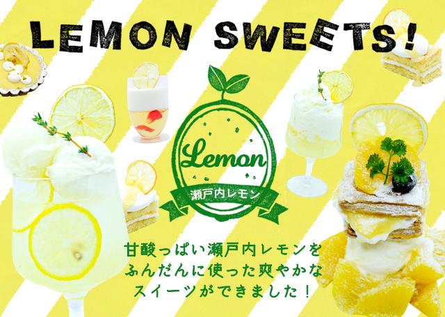 「カフェrejoyce(リジョイス)」より期間限定で『レモンスイーツ&ドリンク』新発売
