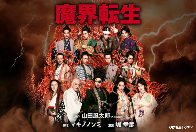 博多座「魔界転生」豪華絢爛、奇想天外、壮絶、壮大なエンターテインメント時代劇が、2年4カ月ぶりに再演