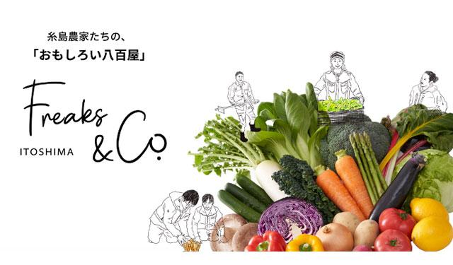 糸島の生産者たちで作る「おもしろい八百屋さん」大丸 福岡天神店にオープン