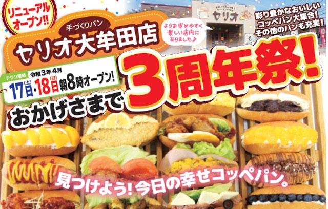21種類のコッペパンが登場、手づくりパンのお店セリオ大牟田店がリニューアルオープン