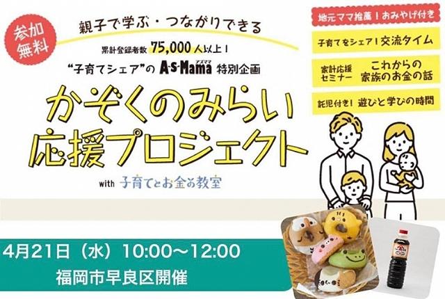 福岡ももちパレスで交流イベント「かぞくのみらい応援プロジェクト」開催