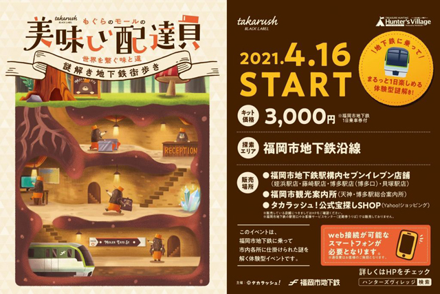 福岡市地下鉄 謎解きイベント「もぐらのモールの美味しい配達員」開催