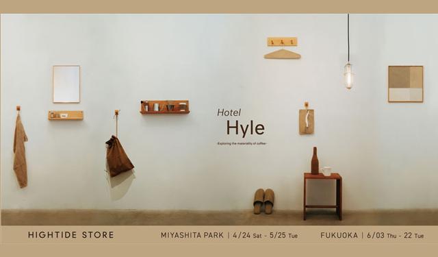 素材を探究するユニット<Hyle(ヒュレー)>の作品展を「HIGHTIDE STORE FUKUOKA」で開催
