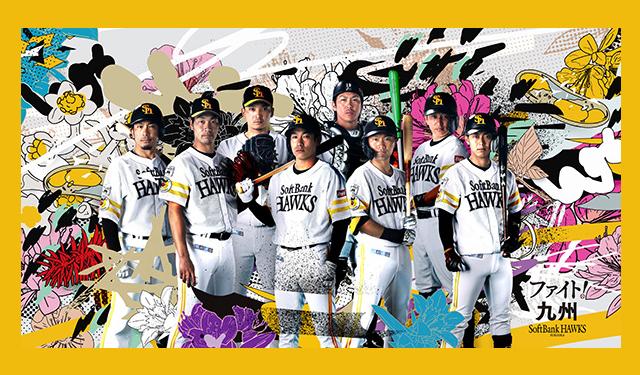 福岡ソフトバンクホークスが九州を元気にする ファイト!九州「笑顔の花を咲かせよう!」募集開始