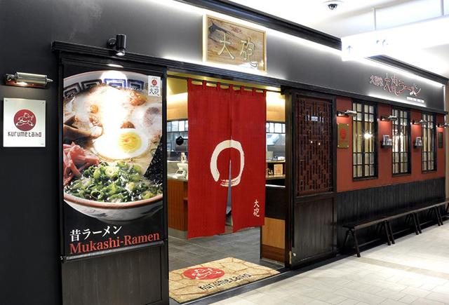 「大砲ラーメン KITTE博多店」4月30日に閉店