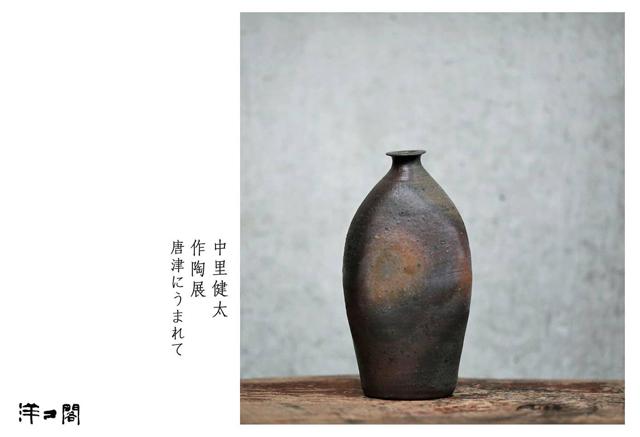 唐津焼・隆太窯の中里健太さんによる個展『中里健太 作陶展 ~唐津にうまれて~』開催