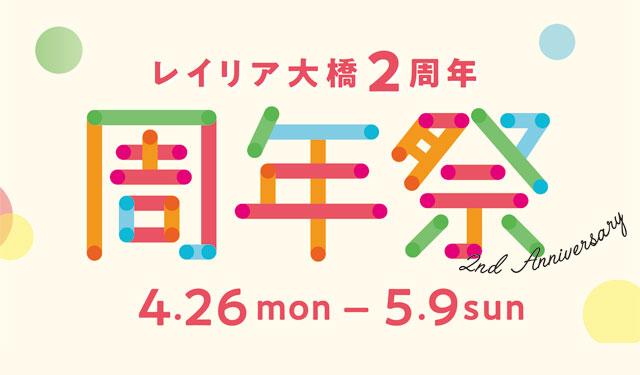 レイリア大橋グランドオープン2周年祭開催へ