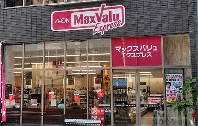 年中無休「マックスバリュエクスプレス 西新店」4月20日オープン