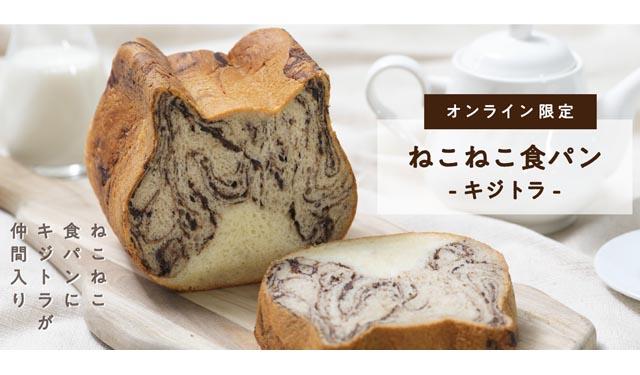 オンラインストア限定、ねこねこ食パン「キジトラ」発売へ