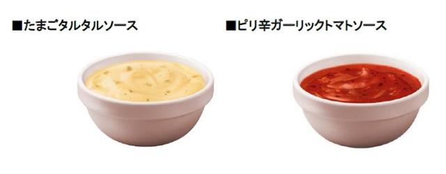 限定ソースも登場、マック「チキンマックナゲット® 15ピース」期間限定で30%OFFにて販売へ