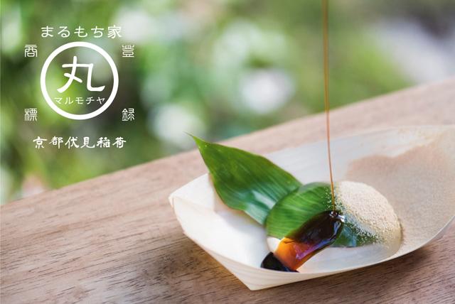 京都伏見稲荷で人気の和菓子店「まるもち家」が博多に期間限定オープン