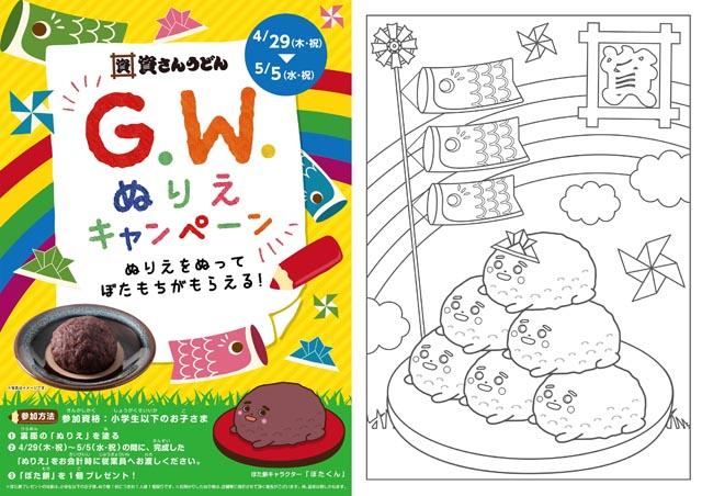 """""""ぬりえ""""持参で ぼた餅 無料プレゼント、資さんうどんが「G.W.ぬりえキャンペーン」開催へ"""
