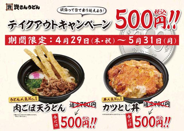 資さんうどん、持ち帰りを500円で提供する「テイクアウトキャンペーン」開催へ