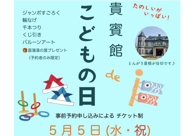 「貴賓館 de こどもの日」重要文化財旧福岡県公会堂貴賓館で楽しむこどもの日