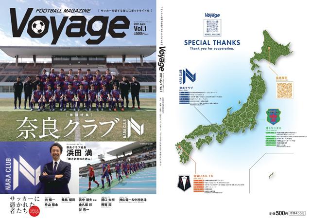 福岡の地から新たなサッカー雑誌「Voyage」を創刊