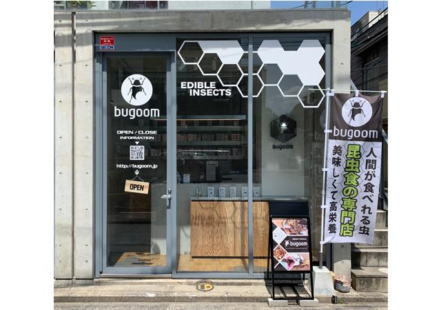 昆虫食専門店「bugoom(バグーム)大名店」がゴールデンウイーク限定の特別パックを販売
