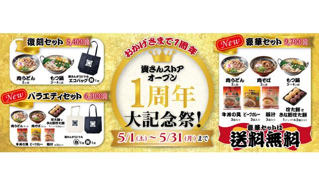 資さんうどん 通販サイト「資さんストア」がオープン1周年、大記念祭開幕
