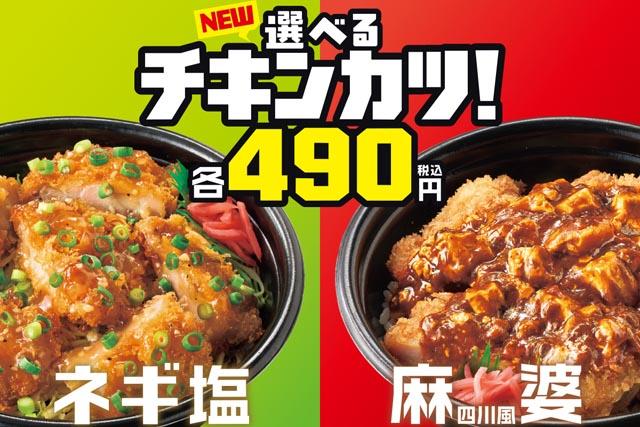 Hotto Mottoから「ねぎ塩チキンかつ丼」と「麻婆チキンかつ丼」新発売へ
