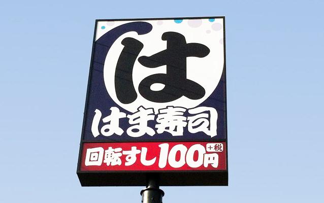 回転寿司チェーン「はま寿司 中間店」オープン