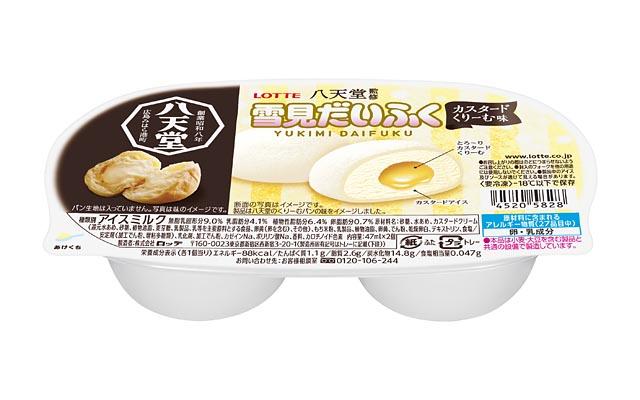 人気くりーむパン専門店 八天堂の味わいを雪見だいふくに「八天堂監修カスタードくりーむ味」発売へ