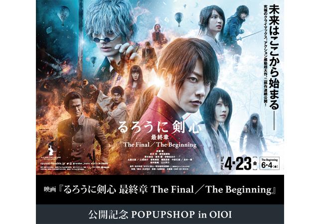 「るろうに剣心 最終章 POP UP SHOP」博多マルイで開催へ