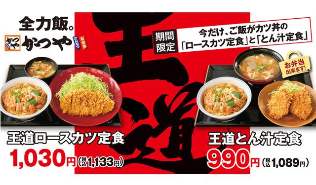 【かつやの王道 】ロースカツ定食、とん汁定食のご飯が「カツ丼」に⁉